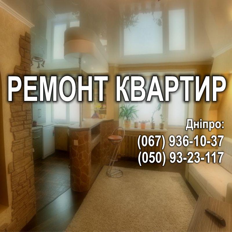 http://nabis.com.ua/diz1/rem_kvart_b.jpg
