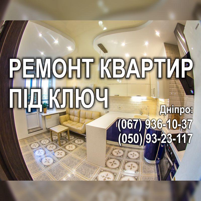 http://nabis.com.ua/diz1/rem_kvart_kljuch_b.jpg