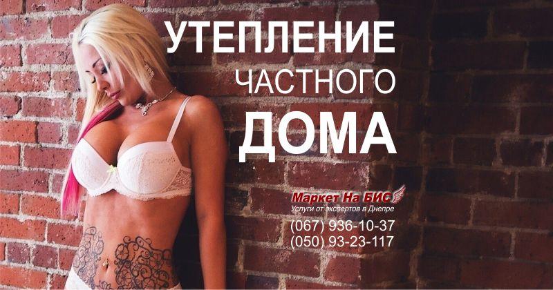http://nabis.com.ua/diz1/utepl_ch_domov_dnepr_b.jpg