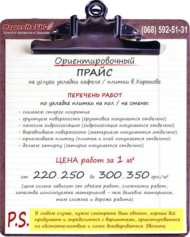 http://nabis.com.ua/price_kharkov/kafel-prajs